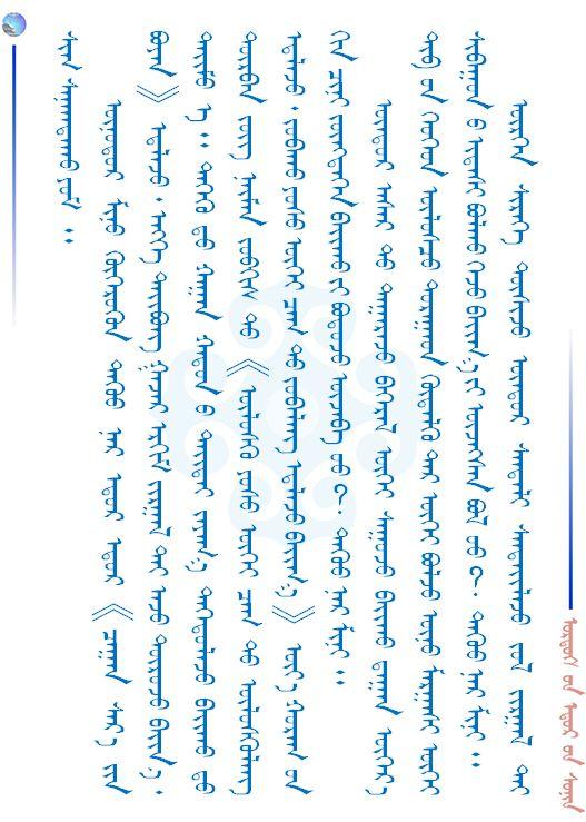 【儿童节】给广大小朋友们的一封信(蒙古文) 第12张