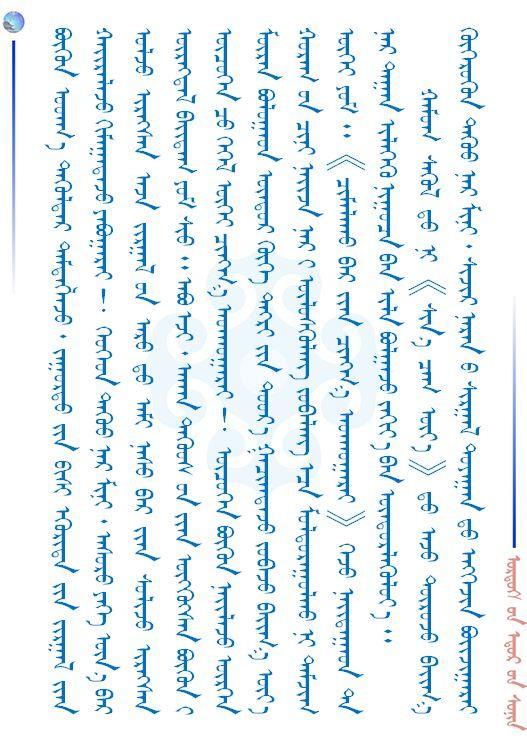 【儿童节】给广大小朋友们的一封信(蒙古文) 第17张