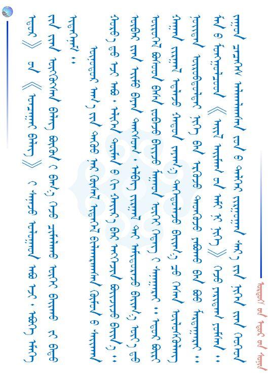 【儿童节】给广大小朋友们的一封信(蒙古文) 第16张