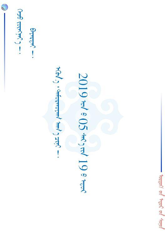 【儿童节】给广大小朋友们的一封信(蒙古文) 第18张
