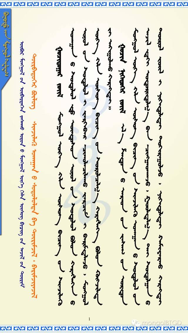 【民族政策宣传月】内蒙古自治区蒙古语言文字工作条例(四) 第1张 【民族政策宣传月】内蒙古自治区蒙古语言文字工作条例(四) 蒙古文库