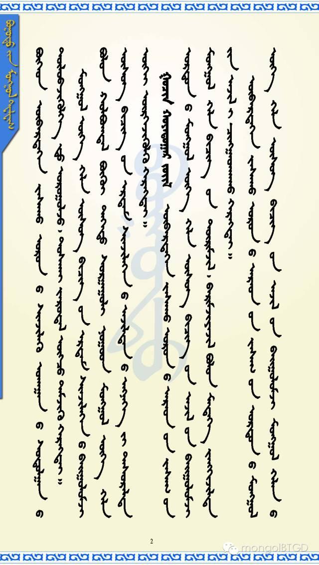 【民族政策宣传月】内蒙古自治区蒙古语言文字工作条例(四) 第2张 【民族政策宣传月】内蒙古自治区蒙古语言文字工作条例(四) 蒙古文库