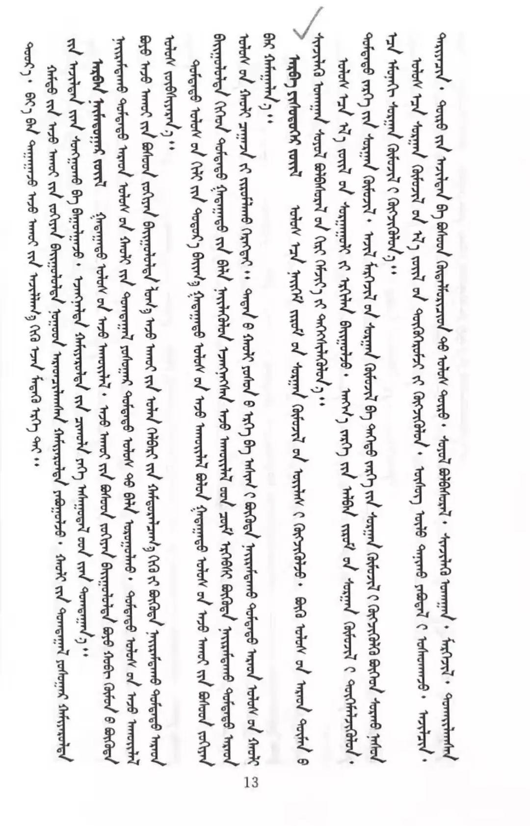 【民族政策宣传月】中华人民共和国宪法(一) 第3张 【民族政策宣传月】中华人民共和国宪法(一) 蒙古文库
