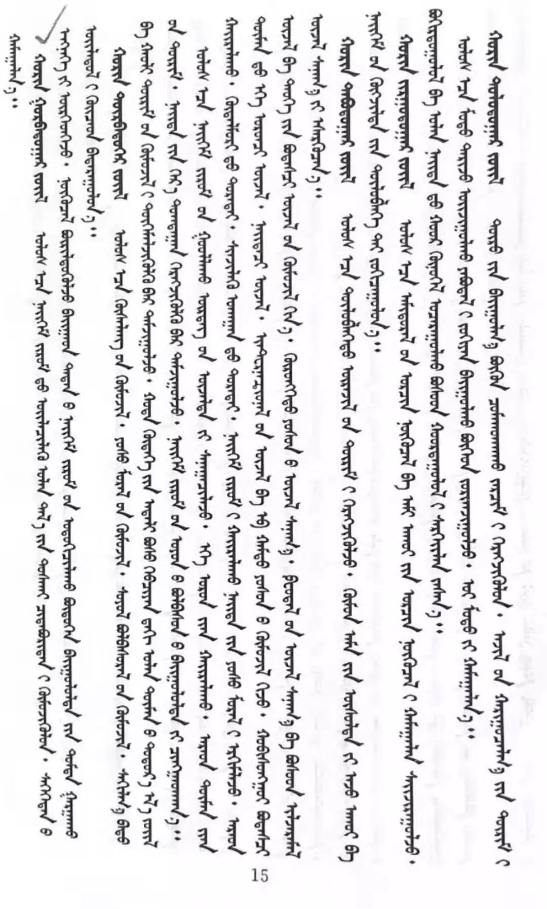 【民族政策宣传月】中华人民共和国宪法(一) 第4张 【民族政策宣传月】中华人民共和国宪法(一) 蒙古文库