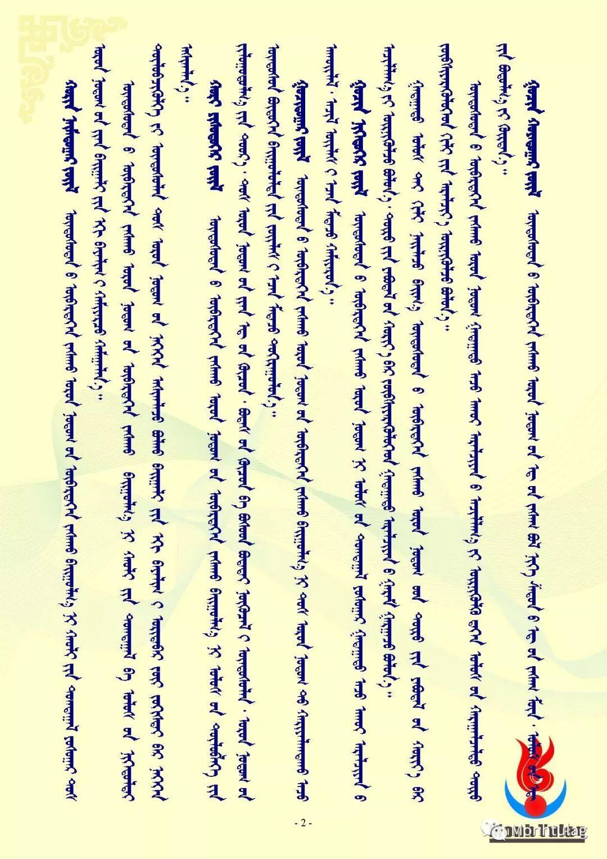 【民族政策宣传月】民族区域自治法 (三) 第2张