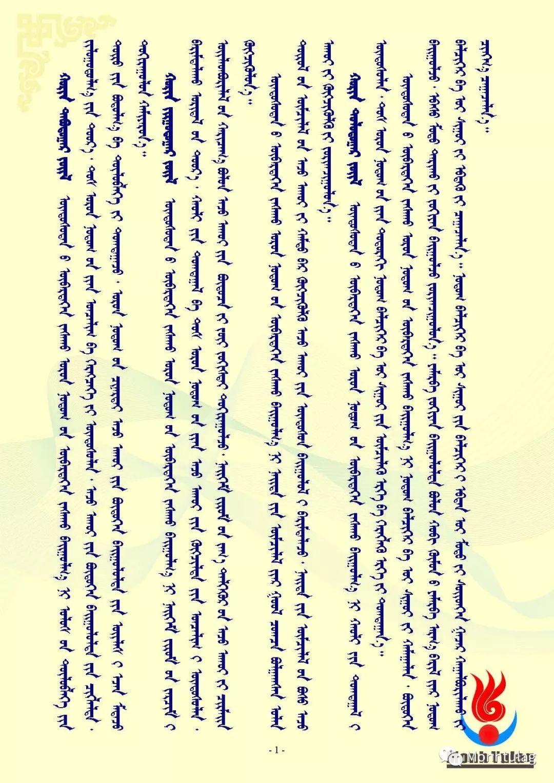 【民族政策宣传月】民族区域自治法 (三) 第1张