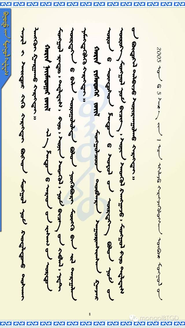 【民族政策宣传月】内蒙古自治区蒙古语言文字工作条例(三) 第8张