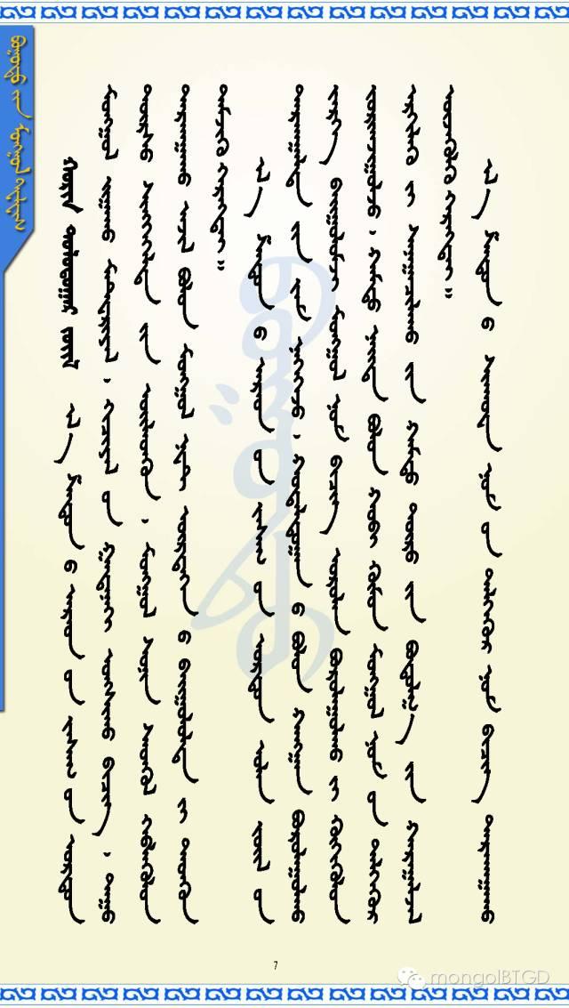 【民族政策宣传月】内蒙古自治区蒙古语言文字工作条例(三) 第7张
