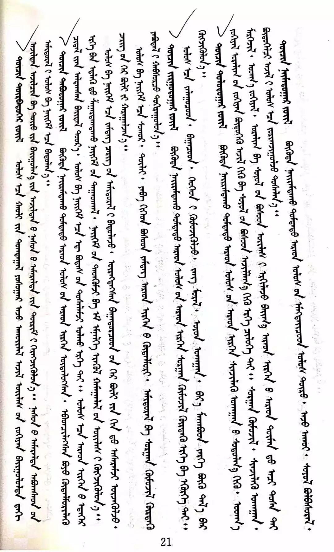 【民族政策宣传月】中华人民共和国宪法(二) 第2张 【民族政策宣传月】中华人民共和国宪法(二) 蒙古文库