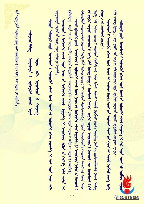 【民族政策宣传月】民族区域自治法 (四)(附1--3) 第2张 【民族政策宣传月】民族区域自治法 (四)(附1--3) 蒙古文库