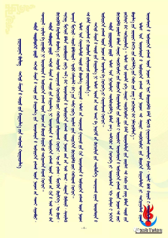 【民族政策宣传月】民族区域自治法 (四)(附1--3) 第4张 【民族政策宣传月】民族区域自治法 (四)(附1--3) 蒙古文库