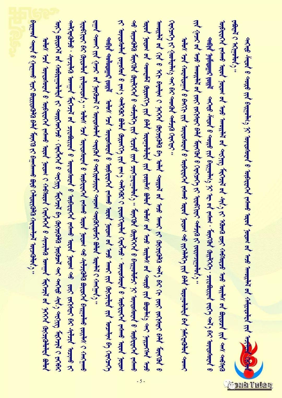 【民族政策宣传月】民族区域自治法 (四)(附1--3) 第5张 【民族政策宣传月】民族区域自治法 (四)(附1--3) 蒙古文库