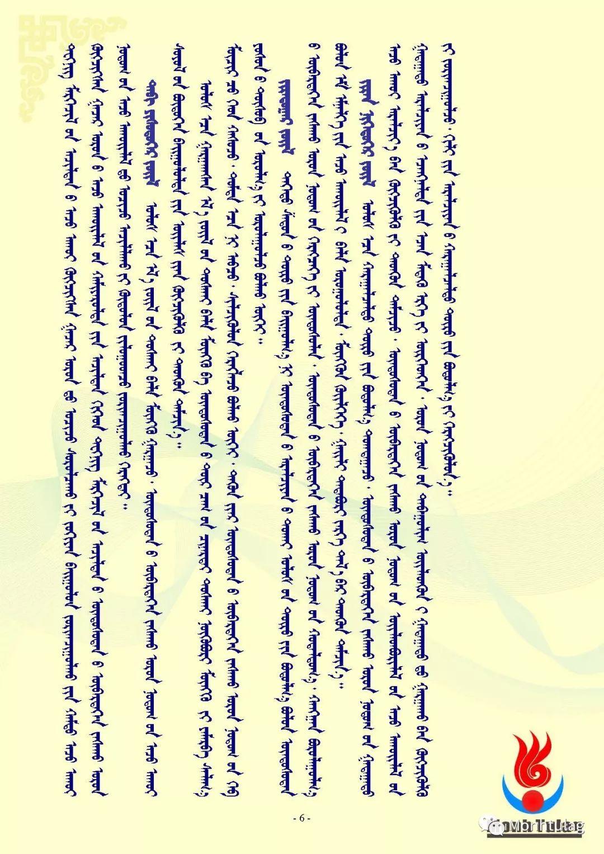 【民族政策宣传月】民族区域自治法 (四)(附1--3) 第6张 【民族政策宣传月】民族区域自治法 (四)(附1--3) 蒙古文库