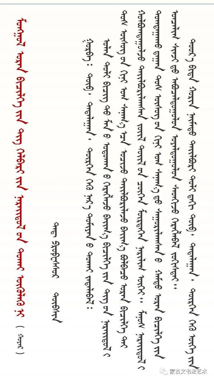 论蒙古文书法名词术语(续2)-图布心 第2张 论蒙古文书法名词术语(续2)-图布心 蒙古书法