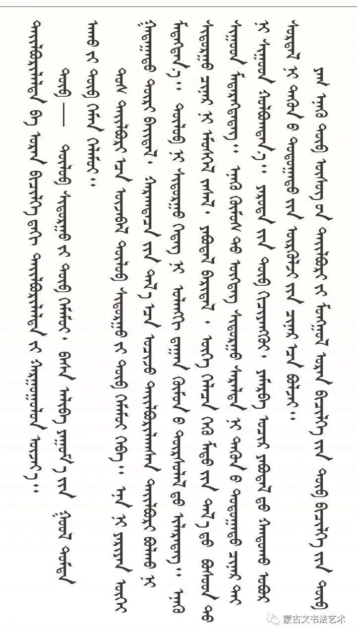 论蒙古文书法名词术语(续2)-图布心 第3张 论蒙古文书法名词术语(续2)-图布心 蒙古书法