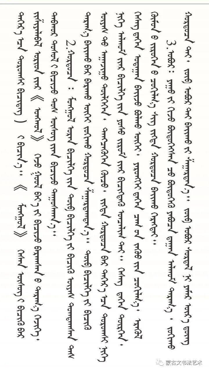 论蒙古文书法名词术语(续2)-图布心 第5张 论蒙古文书法名词术语(续2)-图布心 蒙古书法