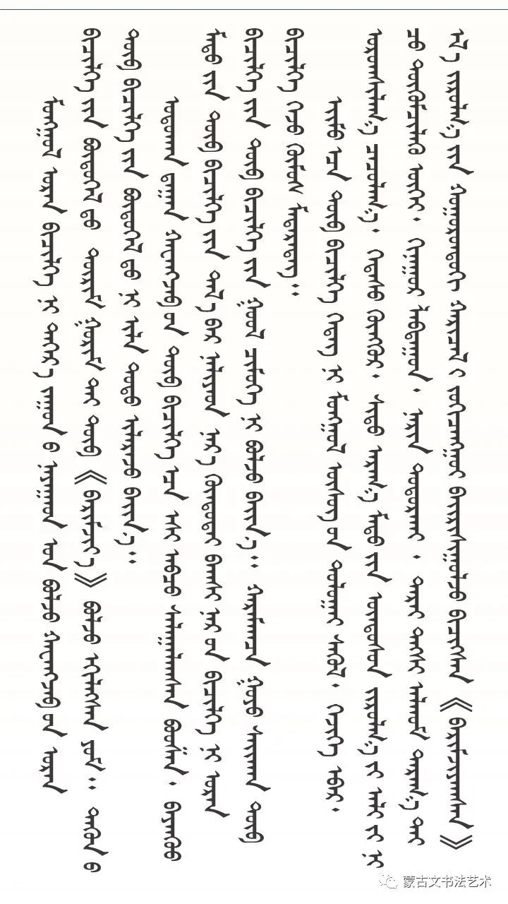 论蒙古文书法名词术语(续2)-图布心 第9张 论蒙古文书法名词术语(续2)-图布心 蒙古书法
