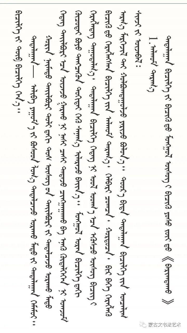 论蒙古文书法名词术语(续2)-图布心 第10张 论蒙古文书法名词术语(续2)-图布心 蒙古书法