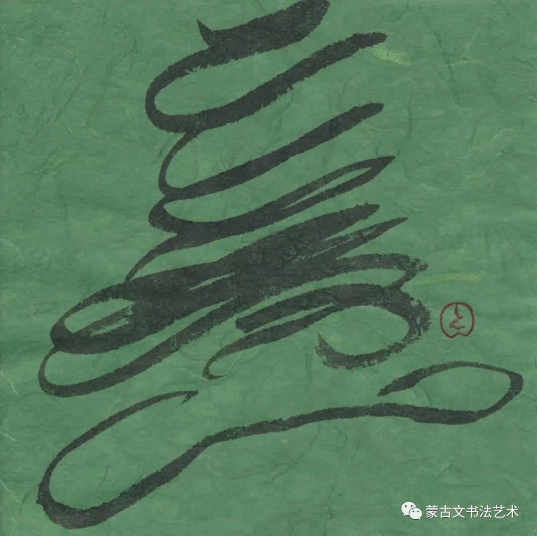 论蒙古文书法名词术语(续2)-图布心 第13张 论蒙古文书法名词术语(续2)-图布心 蒙古书法