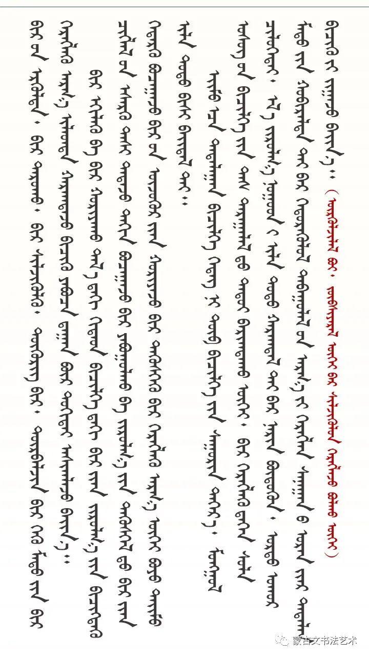 论蒙古文书法名词术语(续2)-图布心 第16张 论蒙古文书法名词术语(续2)-图布心 蒙古书法