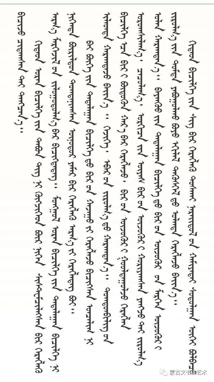 论蒙古文书法名词术语(续2)-图布心 第15张 论蒙古文书法名词术语(续2)-图布心 蒙古书法