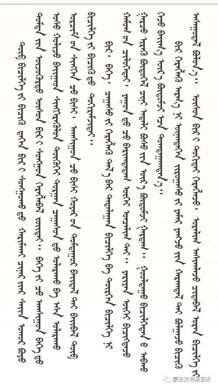 论蒙古文书法名词术语(续2)-图布心 第14张 论蒙古文书法名词术语(续2)-图布心 蒙古书法