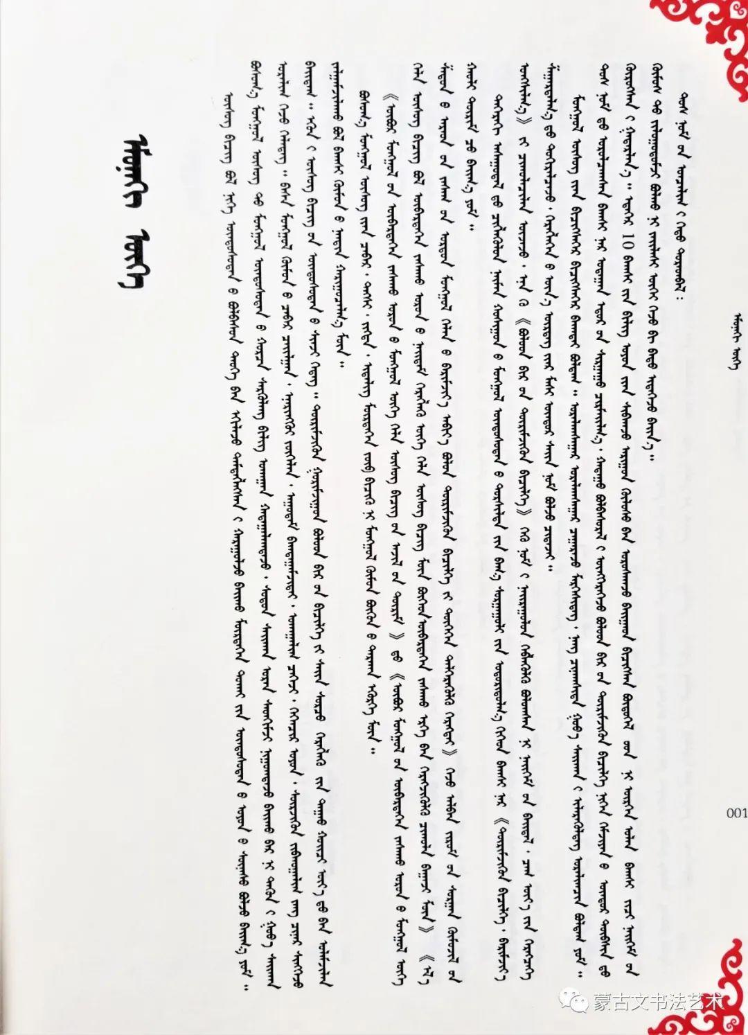 奈曼旗蒙古族实验小学十人《蒙古文钢笔规范字》 第4张 奈曼旗蒙古族实验小学十人《蒙古文钢笔规范字》 蒙古书法
