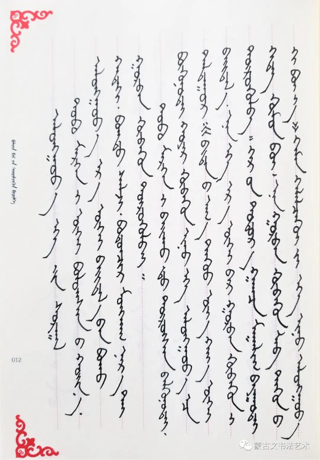 奈曼旗蒙古族实验小学十人《蒙古文钢笔规范字》 第12张 奈曼旗蒙古族实验小学十人《蒙古文钢笔规范字》 蒙古书法