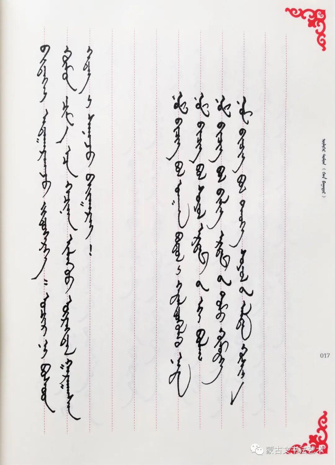 奈曼旗蒙古族实验小学十人《蒙古文钢笔规范字》 第13张 奈曼旗蒙古族实验小学十人《蒙古文钢笔规范字》 蒙古书法