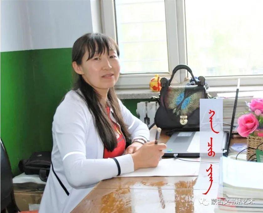 奈曼旗蒙古族实验小学十人《蒙古文钢笔规范字》 第21张 奈曼旗蒙古族实验小学十人《蒙古文钢笔规范字》 蒙古书法