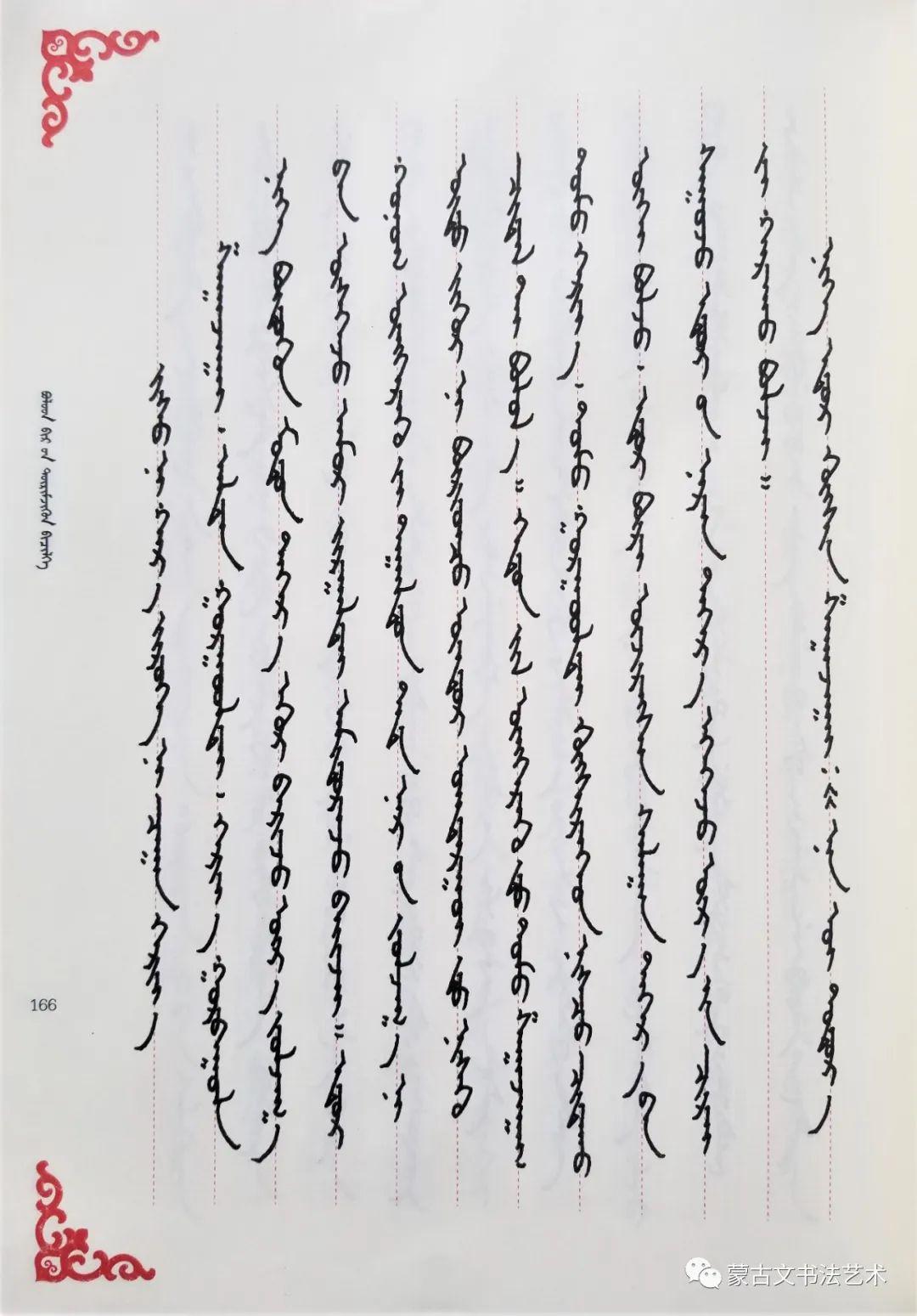 奈曼旗蒙古族实验小学十人《蒙古文钢笔规范字》 第57张 奈曼旗蒙古族实验小学十人《蒙古文钢笔规范字》 蒙古书法