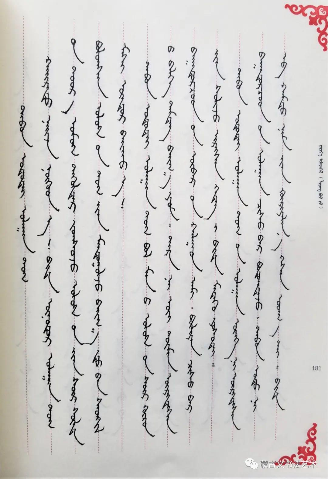 奈曼旗蒙古族实验小学十人《蒙古文钢笔规范字》 第61张 奈曼旗蒙古族实验小学十人《蒙古文钢笔规范字》 蒙古书法
