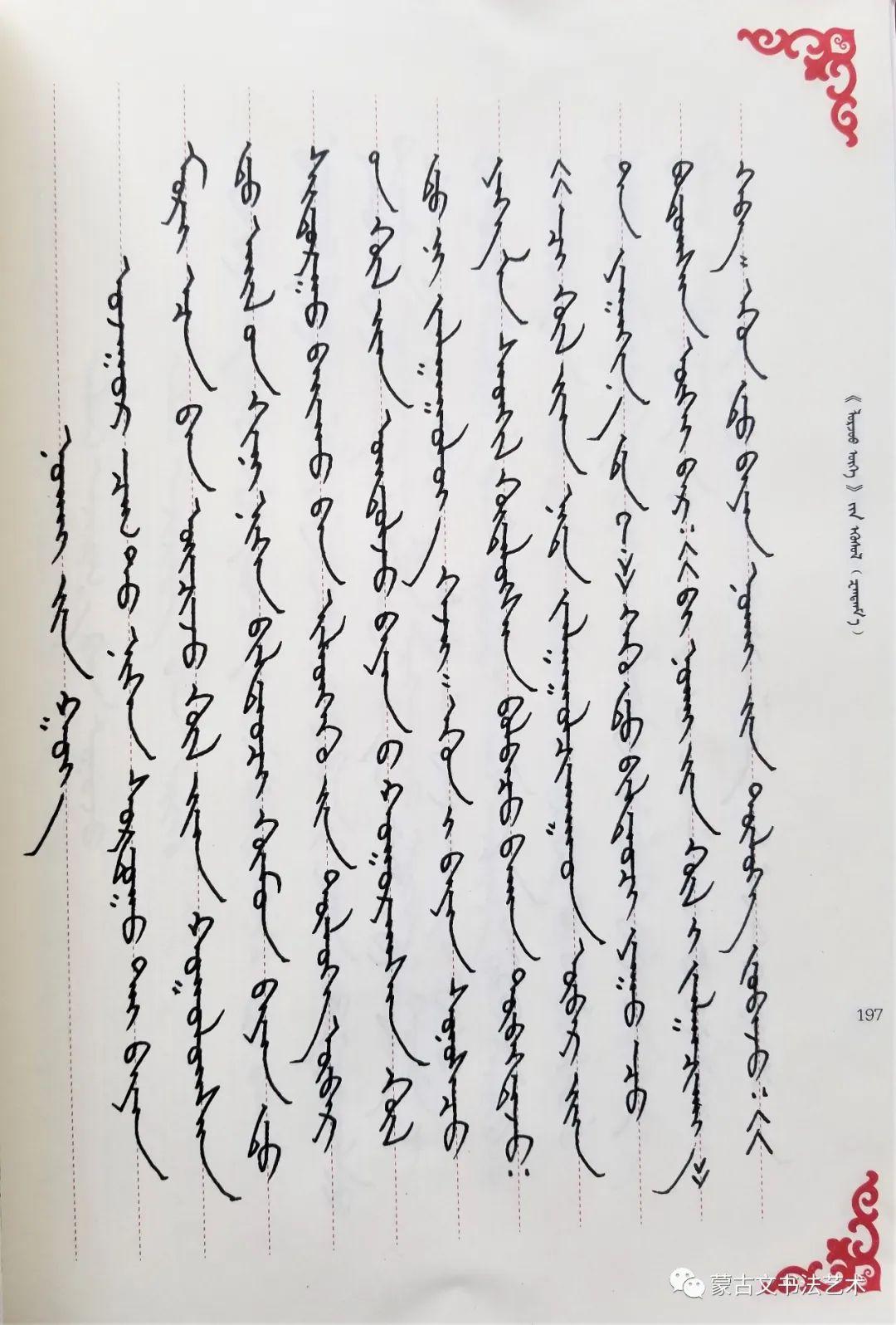 奈曼旗蒙古族实验小学十人《蒙古文钢笔规范字》 第67张 奈曼旗蒙古族实验小学十人《蒙古文钢笔规范字》 蒙古书法