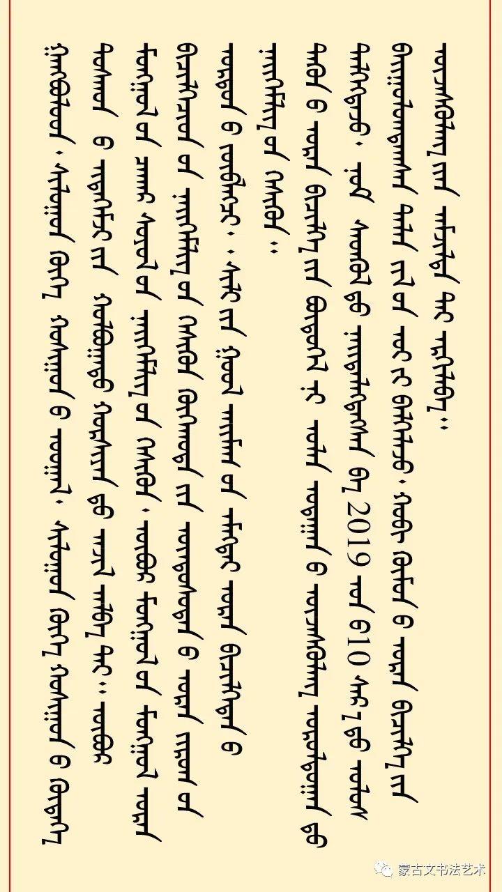 钢宝力达蒙古文书法(二) 第2张