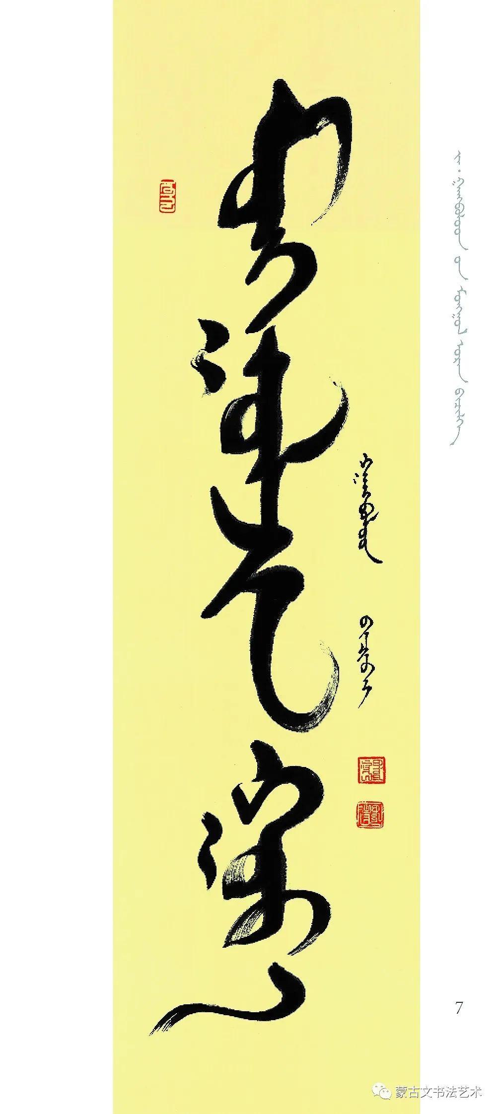 钢宝力达蒙古文书法(二) 第4张