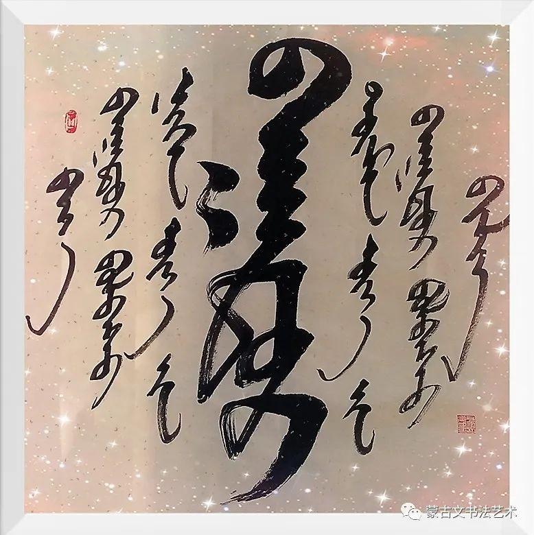 钢宝力达蒙古文书法(二) 第8张