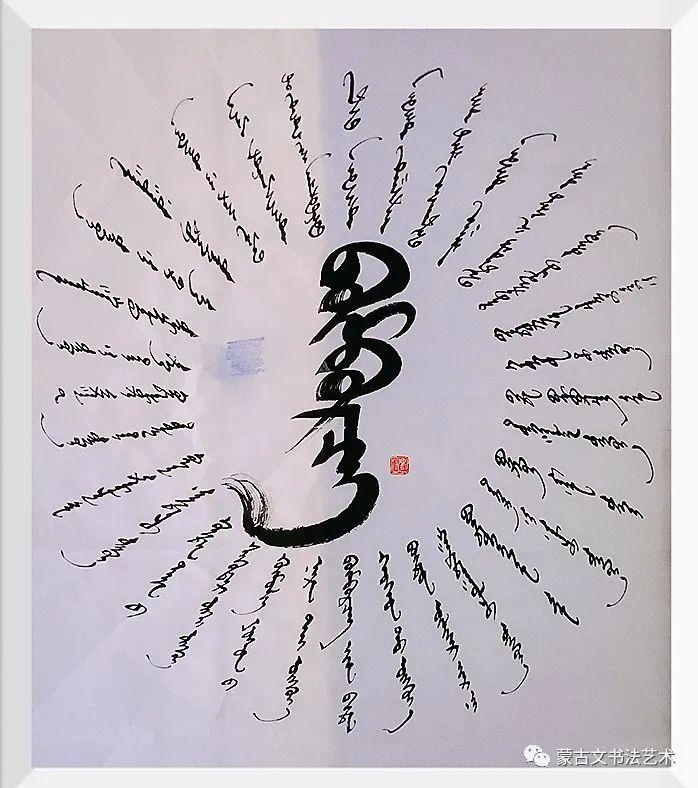 钢宝力达蒙古文书法(二) 第7张
