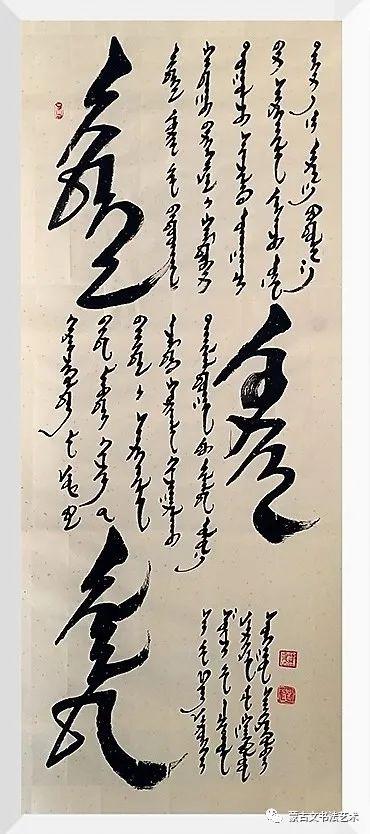 钢宝力达蒙古文书法(二) 第9张