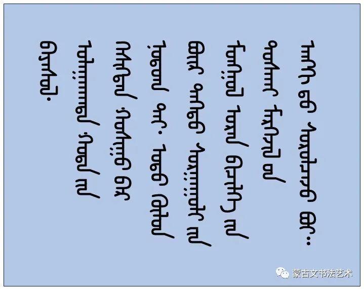 巴亚苏拉蒙古文书法 第2张