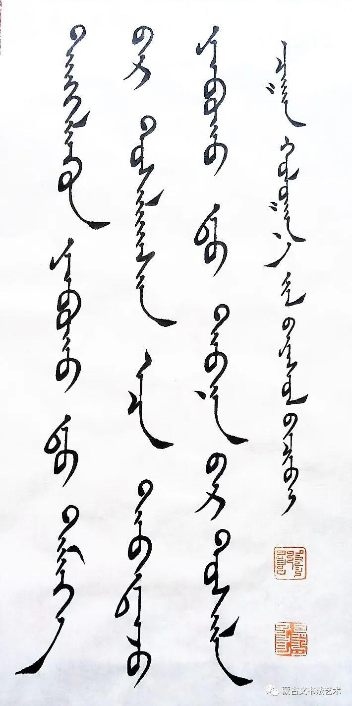 巴亚苏拉蒙古文书法 第4张