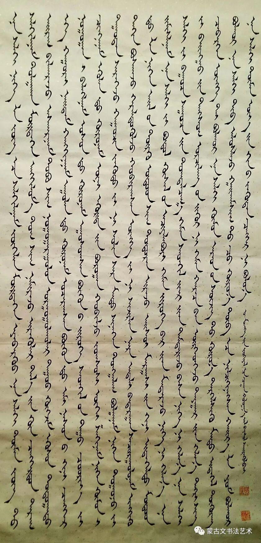 巴亚苏拉蒙古文书法 第5张