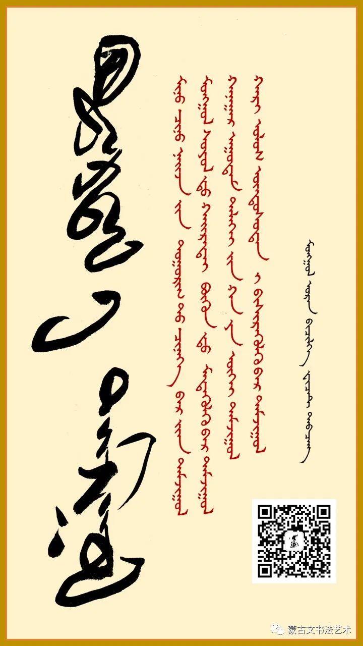 巴亚苏拉蒙古文书法 第3张