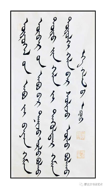 巴亚苏拉蒙古文书法 第6张