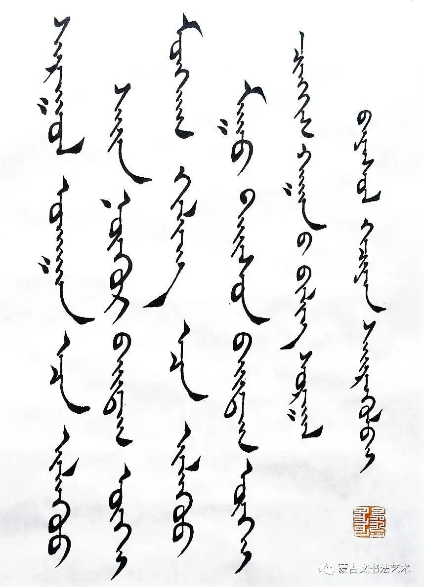 巴亚苏拉蒙古文书法 第9张