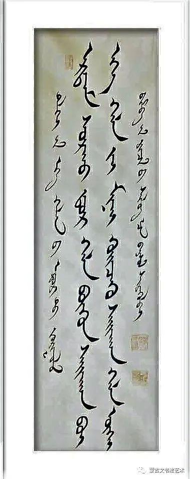 巴亚苏拉蒙古文书法 第7张