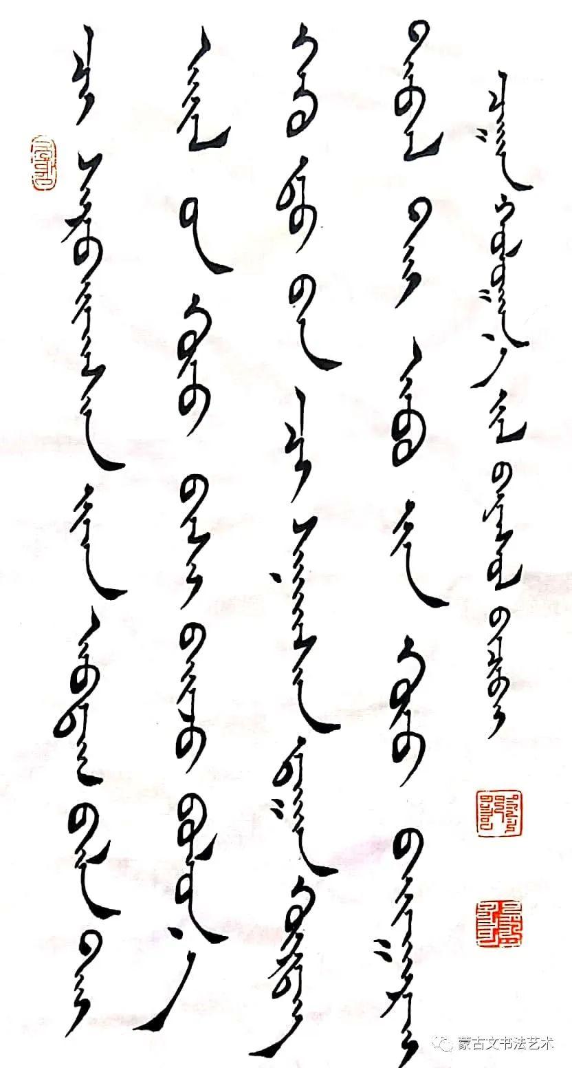 巴亚苏拉蒙古文书法 第10张