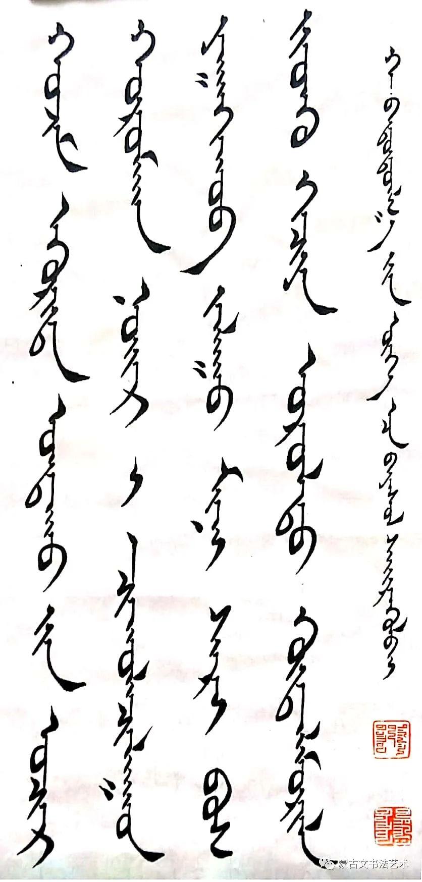 巴亚苏拉蒙古文书法 第11张