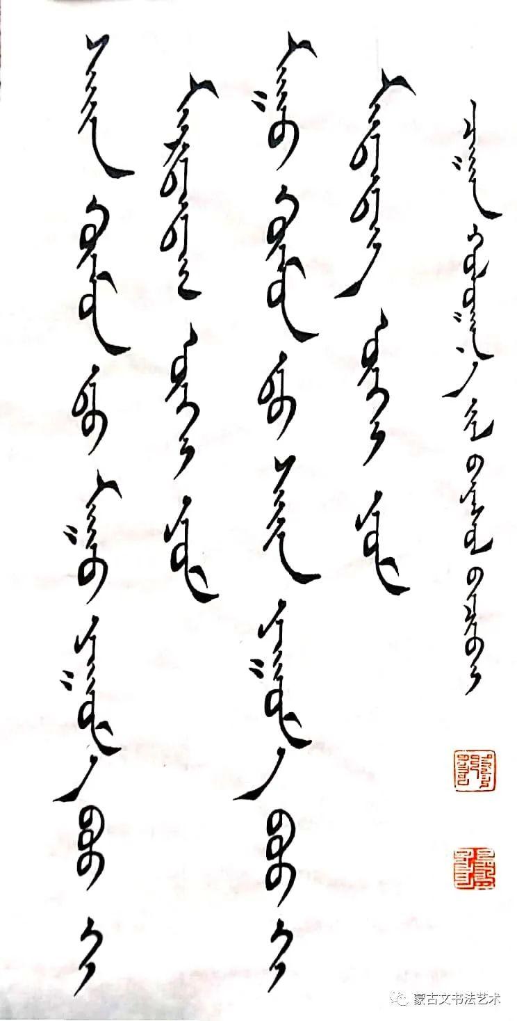 巴亚苏拉蒙古文书法 第12张