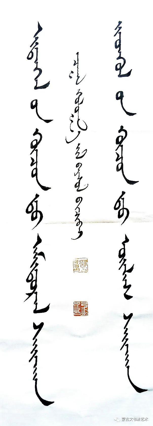 巴亚苏拉蒙古文书法 第14张