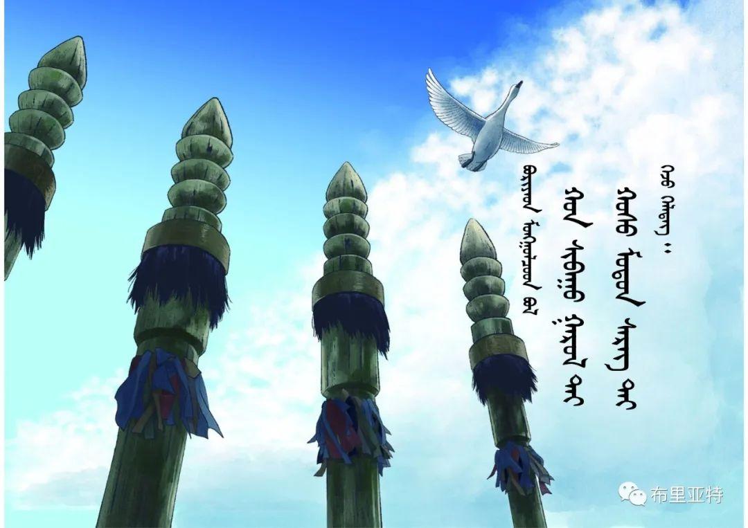白鳥と狩人―ブリヤートの⺠話 / ᠬᠤᠨ ᠰᠢᠪᠠᠭᠤᠨ ᠤ ᠦᠯᠢᠭᠡᠷ ᠪᠤᠷᠢᠶᠠᠳ ᠤᠨ ᠠᠮᠠᠨ 第4张